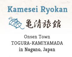 亀清旅館 Onsen Town TOGURA-KAMIYAMADA in Nagano, Japan