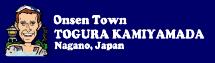 Onsen Town Togura Kamiyamada